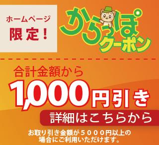 からっぽサービス島根のお得なクーポン[合計金額から1000円引き]