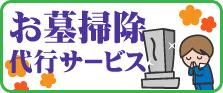 からっぽサービス島根のお墓掃除代行サービス