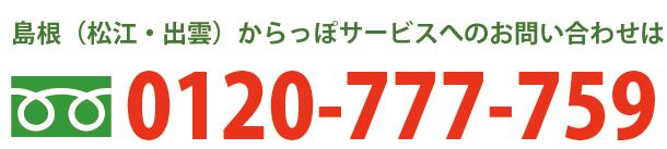 不用品回収の島根(松江・出雲)からっぽサービスへのお問い合わせは0120-777-759