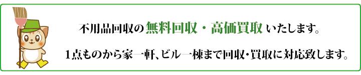 島根(松江・出雲)からっぽサービスは、不用品の無料回収・高価買取いたします。1点ものから家一軒、ビル一棟まで、回収・買取に対応します。