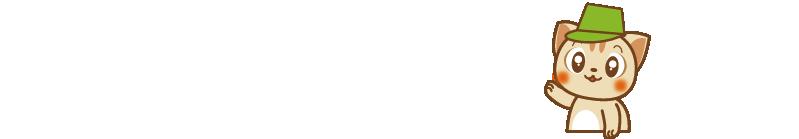 島根(松江・出雲)からっぽサービス
